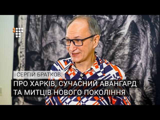 Про Харків, сучасний авангард та митців нового покоління інтервю з Сергієм Братковим