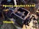 Самодельный трактор.Процесс сборки.Ремонт КПП ГАЗ-53.Сборка.79
