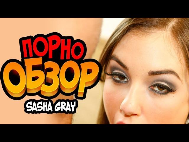 ПОРНО ОБЗОР: Саша Грей / Sasha Grey