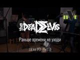 (the)Dead Elvis - Раньше времени не уходи - заLive (5 из 13) (Trip-Hop, Industrial)