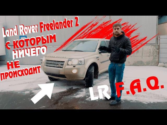 Скуууакааааа...Знакомимся с очередным нашим авто, Freelander 2 3.2