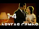 Фильм,Другая семья,серии 1-4,русская мелодрама,в ролях,Анна Полупанова,Александр