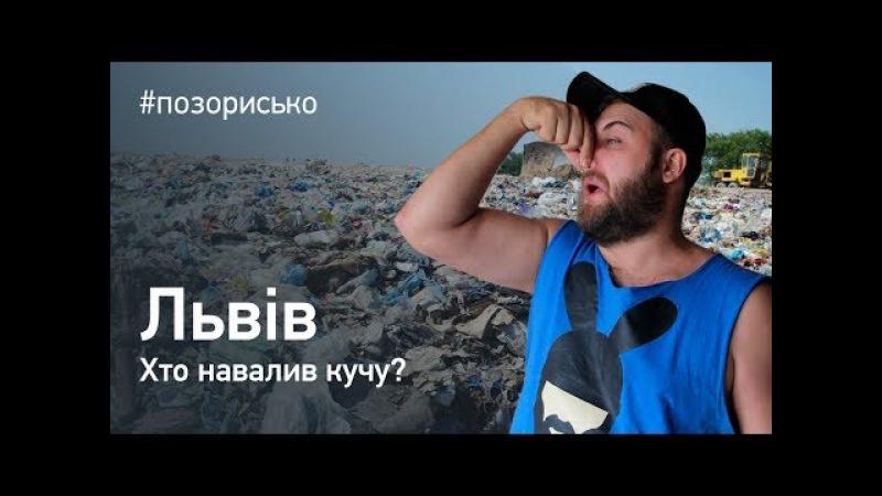 Позорище Львова. Кто засрал город?