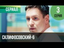 ▶️ Склифосовский 6 сезон 3 серия - Склиф 6 - Мелодрама | Фильмы и сериалы - Русские