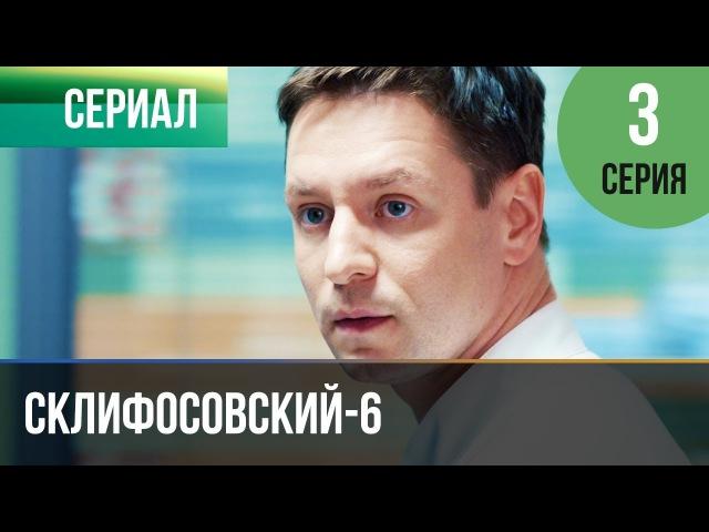 Склифосовский 6 сезон 3 серия 2018 Драма Мелодрама