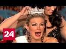 Сексистский скандал организаторы Мисс Америки уходят после обнародования личн