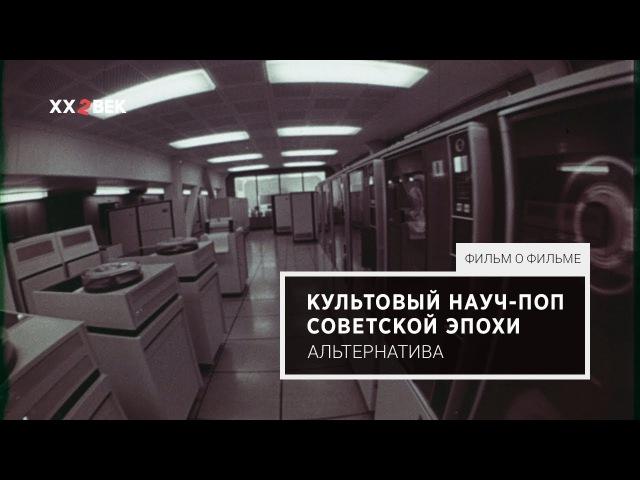 Культовый науч поп советской эпохи Альтернатива Первый фильм об искусственном интеллекте