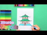How to draw and color a Pagoda