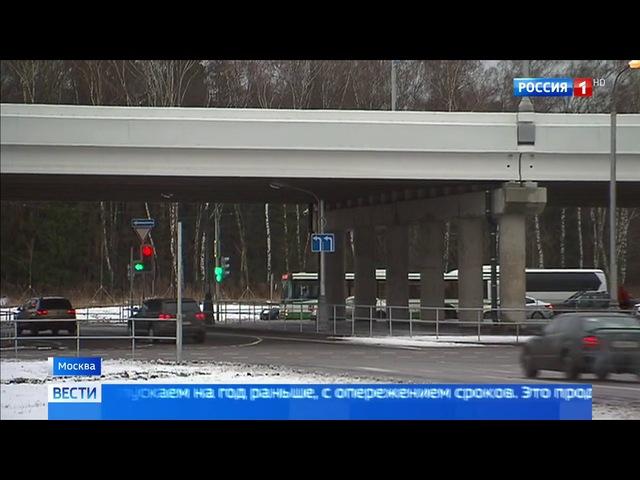 Вести-Москва • Реконструкция Калужского шоссе: открыты три новых путепровода и мост