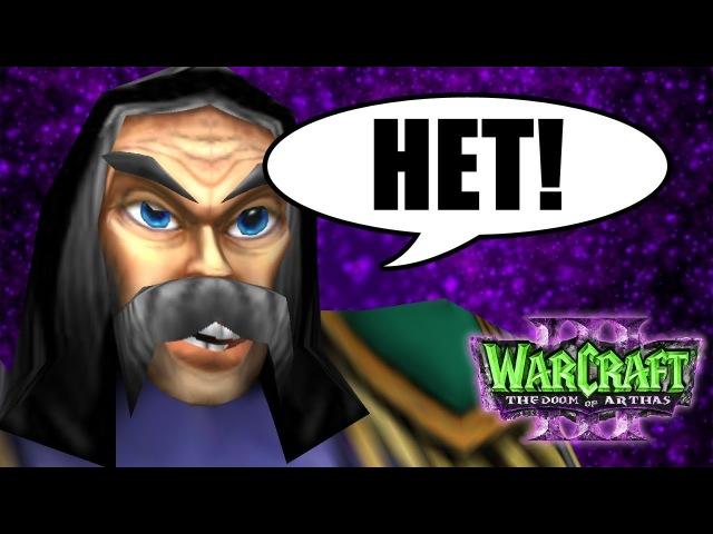 16 ОН НЕ ХОТЕЛ В ЭТО ВЕРИТЬ! Адмирал - Warcraft 3 The Doom of Arthas прохождение
