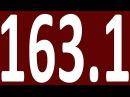 КОНТРОЛЬНАЯ ГРАММАТИКА АНГЛИЙСКОГО ЯЗЫКА С НУЛЯ УРОК 163 1 АНГЛИЙСКИЙ ЯЗЫК ДЛЯ СРЕДНЕГО УРОВНЯ
