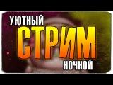 РАЗГОВОРНЫЙ СТРИМ-ПОДКАСТ :)