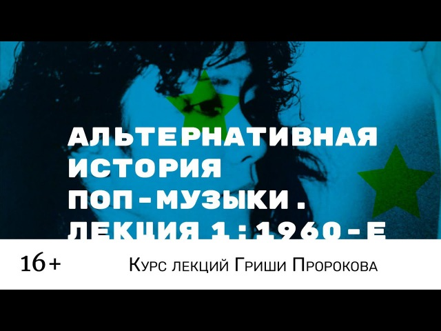 Гриша Пророков — Альтернативная история поп-музыки. Лекция 1: 1960-е.