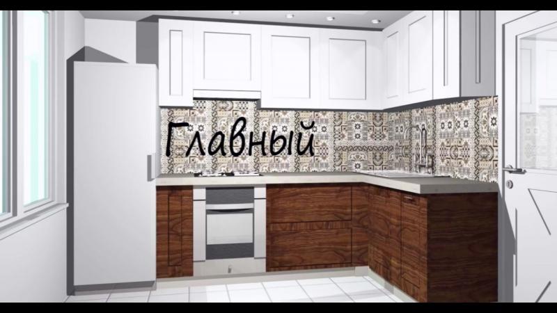 Урок 4. Выбор кухонного фартука и ручек для фасада. Для улучшения качества видео в настройках установите HD 720 =>
