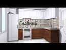 Урок 4. Выбор кухонного фартука и ручек для фасада. Для улучшения качества видео в настройках установите HD 720 =
