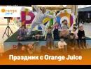 Простая игра для большой компании. Анимация Orange Juice в ТЦ РИО.