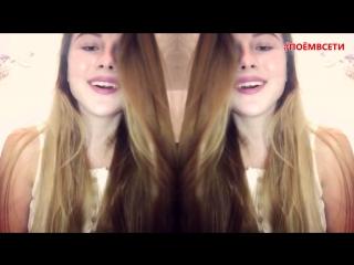 Artik ft. Asti - Неделимы (cover by Христина Чихирева),красивая милая девушка классно спела кавер,у девочки талант,поёмвсети