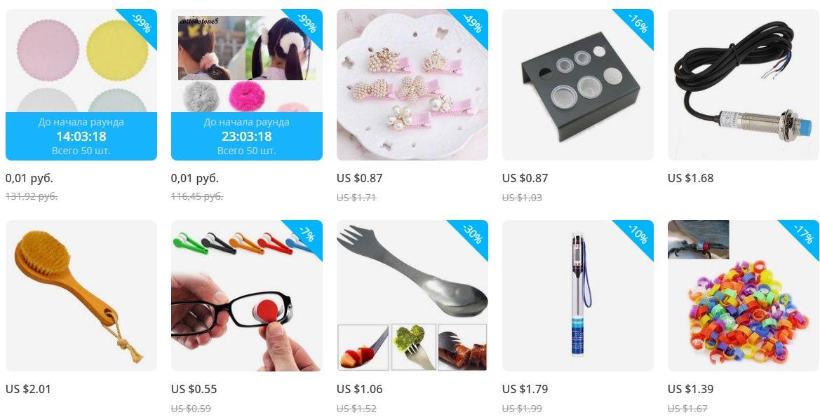 Lowcoster новый раздел AliExpress где качественные товары стоят не больше 600 рублей