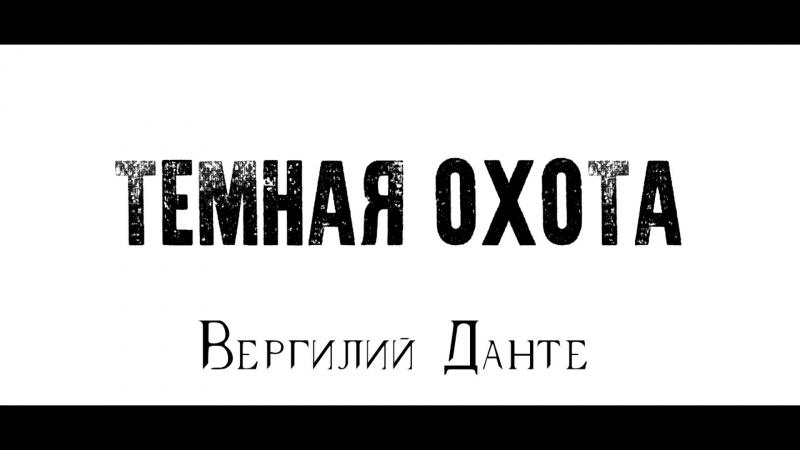 Book-трейлер Хроники Ангела. Темная охота. (by Virgil Dante)