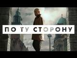 Пo Ty cToPoHy (сериал 2018)  1 сезон 1-2 серия фантастика