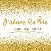Салон красоты J'ADORE LA VIE (г. Краснодар)
