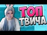 [Twitch WTF] Топ Клипы с Twitch | Годный Косплей! ? | Минус Клава | Руки-Балалайки | Лучшие Моменты Твича