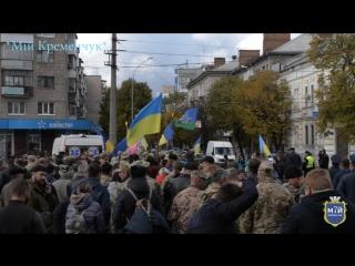 «Марш нескорених», День Захисника України, м. Кременчук