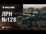 [World of Tanks. Официальный видеоканал] 1 ЛТ против 9. Лучшие Реплеи Недели #128