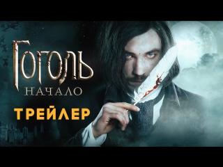 Гоголь. Начало  Официальный трейлер