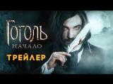 Гоголь. Начало // Официальный трейлер