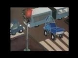 Дорожная сказка  Советские мультфильмы для малышей