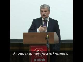 Павел Грудинин о критике Путина