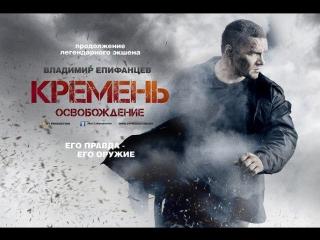 Кремень. Освобождение - Трейлер (2013)