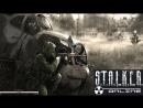Стрим Stalker Online | Не просрать бы валыну!