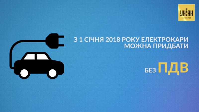 Ріст мінімалки, тарифів, безвіз з ОАЕ та сортування сміття які зміни чекають на українців із січня 2018 року