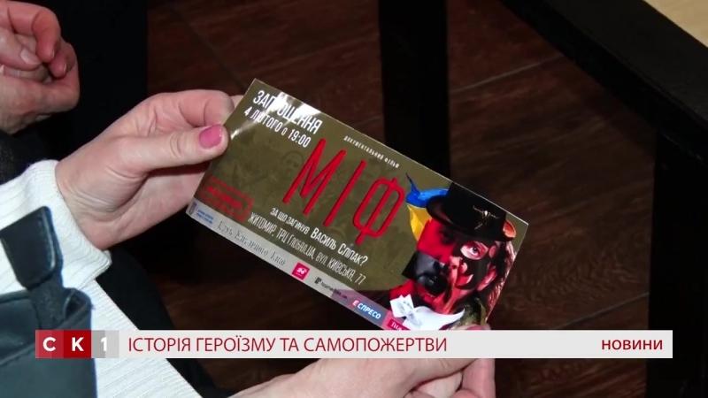 У Житомирі презентували український фільм «Міф»