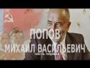 Трепанация: Михаил Васильевич Попов (часть 1, 26.12.2017)