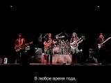 The Eagles - Hotel California (1976) (с русскими субтитрами)