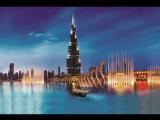 Музыкальный фонтан Дубая