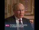 Путин о своих фотографиях с голым торсом