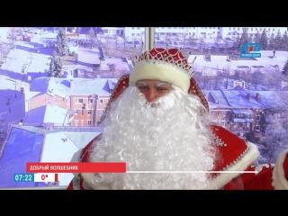 Наше УТРО на ОТВ – гость в студии Дед Мороз