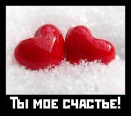 Ти мое счастье=**** Я ткбя очень сильно люблю и не хочу потерять !!!!=*** Прости меня=********