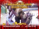 Цирк Никулина_15