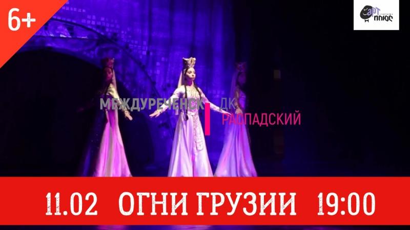 ОГНИ ГРУЗИИ_видео_Междуреченск