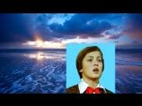 Николаев Витали и хор БДХ - Ты слышишь, море - музыка Александр Зацепин, стихи Михиаил Пляцковский - 1976