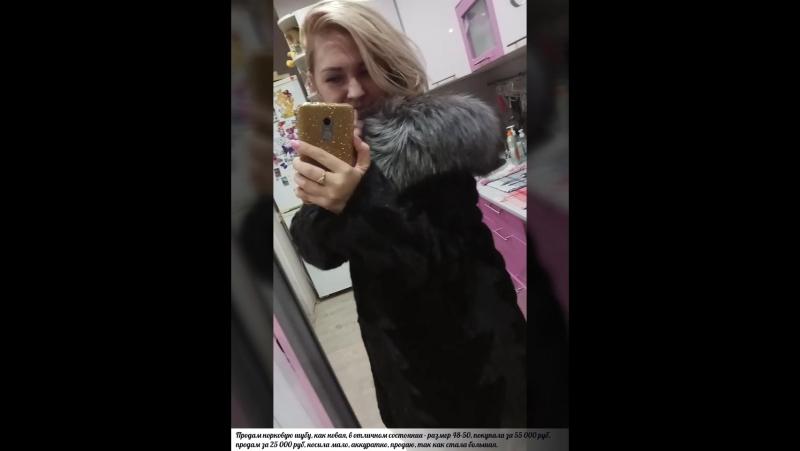 Продам норковую шубу, как новая, в отличном состоянии - размер 48-50, покупала за 55 000 руб, продам за 25 000 руб, носила мало,
