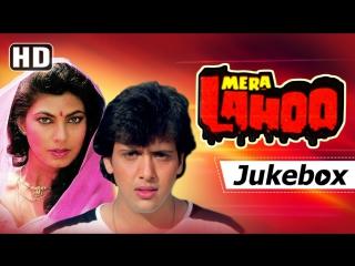 Mera Lahoo [1987] Songs - Govinda - Kimi Katkar - Gulshan Grover - Bollywood Hit Songs HD