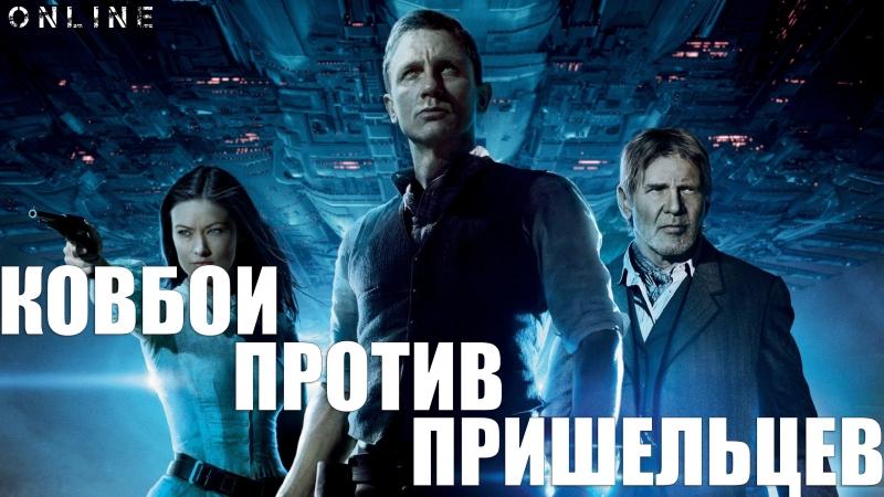 Ковбои против пришельцев(Фантастика)