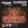 28 ФЕВРАЛЯ - КАЛЕВАЛА В ПЕРМИ - FREEDOM