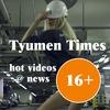 Tyumen Times, hot videos @ news, Тюмень